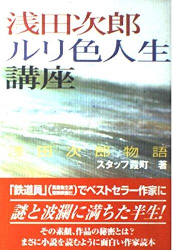 浅田次郎ルリ色人生講座―浅田次郎物語