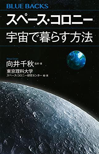 スペース・コロニー 宇宙で暮らす方法 (ブルーバックス)