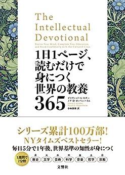 [デイヴィッド・S・キダー, ノア・D・オッペンハイム, 小林朋則]の1日1ページ、読むだけで身につく世界の教養365