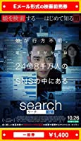 『search/サーチ』映画前売券(一般券)(ムビチケEメール送付タイプ)