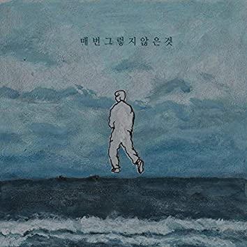 Always thing that is not 매번 그렇지 않은것