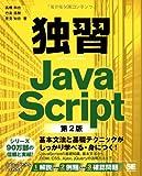q? encoding=UTF8&ASIN=4798130842&Format= SL160 &ID=AsinImage&MarketPlace=JP&ServiceVersion=20070822&WS=1&tag=liaffiliate 22 - Javascriptの本・参考書の評判