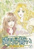 満月の誓い 1巻 (ハーレクインコミックス)