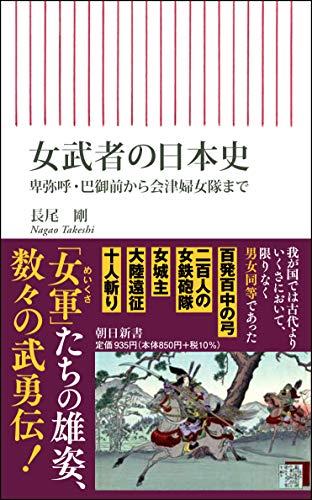 女武者の日本史 (朝日新書)
