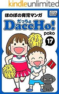 DaccHo!(だっちょ)ほのぼの育児マンガ 17巻 表紙画像