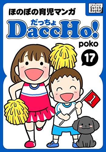 DaccHo!(だっちょ) 17 ほのぼの育児マンガ DaccHo!(だっちょ)ほのぼの育児マンガ (impress QuickBooks)
