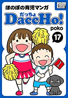 [poko]のDaccHo! (だっちょ) 17 ほのぼの育児マンガ DaccHo! (だっちょ) ほのぼの育児マンガ (impress QuickBooks)