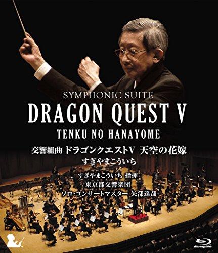 交響組曲「ドラゴンクエストV」天空の花嫁 Blu-ray[完全限定生産版]