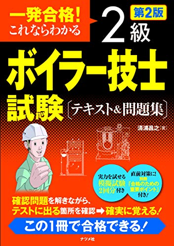一発合格! これならわかる 2級ボイラー技士試験 テキスト&問題集 第2版