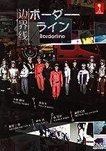 Borderline (All Region DVD - Japanese Audio w. English Sub)
