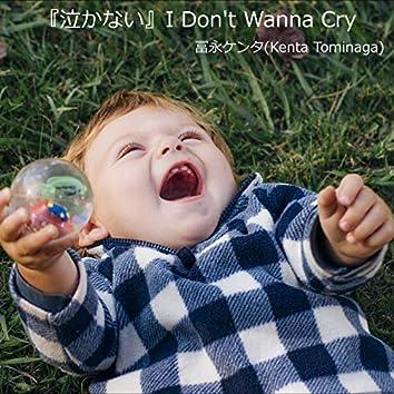 I Don't Wanna Cry