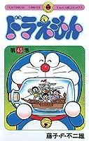 ドラえもん(45) (てんとう虫コミックス)