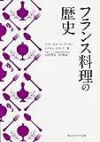 フランス料理の歴史 (角川ソフィア文庫)