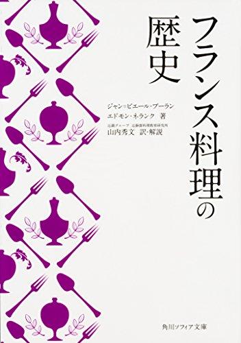 フランス料理の歴史 (角川ソフィア文庫)の詳細を見る