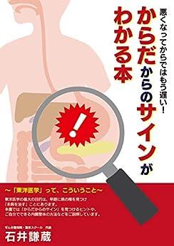 [石井謙蔵]の悪くなってからではもう遅い!からだからのサインがわかる本: 「東洋医学」って、こういうこと
