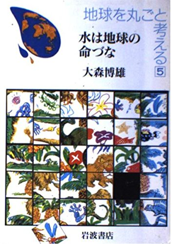 Water (5 to consider the whole earth) life Dzuna of Earth (1993) ISBN: 4000079050 [Japanese Import]