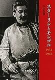 スターリンとモンゴル 1931‐1946 (東北アジア研究専書)