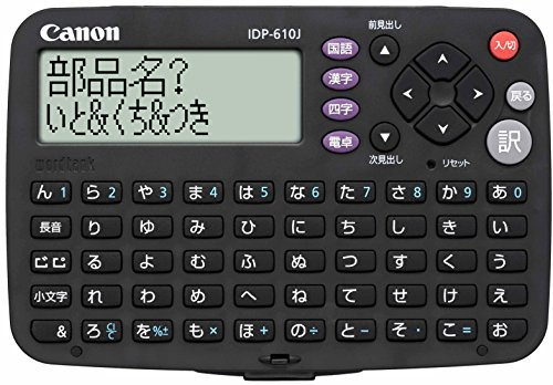 CANON(キヤノン)wordtank IDP series『IDP-610J』