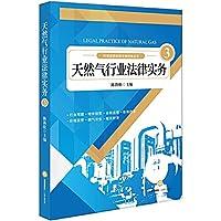 天然气行业法律实务3陈新松法律出版社9787519728373