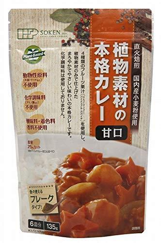 植物素材のカレー 甘口 フレーク 135g×10袋
