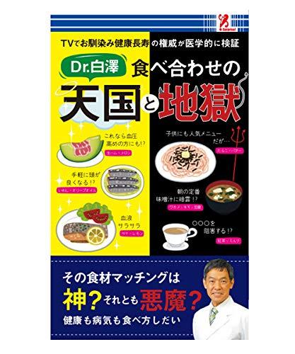 食べ合わせの天国と地獄 - 白澤卓二(監修者)surprisebook(サプライズブック)