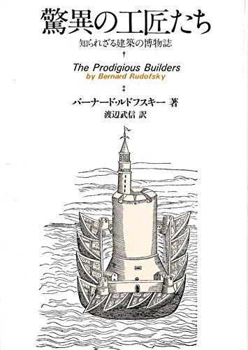 驚異の工匠たち―知られざる建築の博物誌