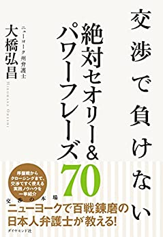 [大橋 弘昌]の交渉で負けない絶対セオリー&パワーフレーズ70