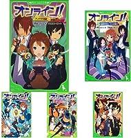 オンライン! 1-20巻 新品セット