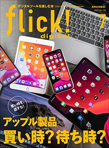 flick! digital(フリックデジタル) 2020年7月号 Vol.105(今、買いのアップル製品 見送るべきアップル製品)[雑誌] (Japanese Edition)