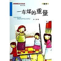 一车煤的重量·百部原创儿童文学丛书·故事