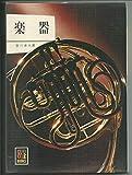 楽器 (1970年) (カラーブックス)
