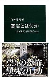 怨霊とは何か - 菅原道真・平将門・崇徳院 (中公新書)