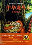 Sinosauropteryx Family Legend (Chinese Edition)