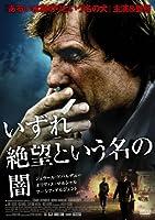 いずれ絶望という名の闇 [DVD]