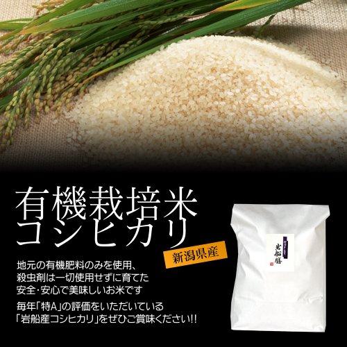 【ギフト用】新潟コシヒカリ(有機栽培米) 3kg