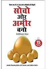 Socho Aur Ameer Bano - सोचो और अमीर बनो (Hindi Translation of Think And Grow Rich) By Napoleon Hill: 15 Minute Read (Hindi Edition) Kindle Edition