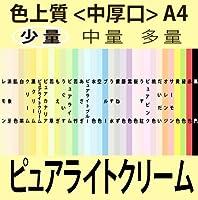 色上質(少量)A4<中厚口>[ピュアライトクリーム](50枚)