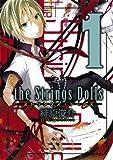 ストリングス・ドールズ(1) (ガンガンコミックスONLINE)