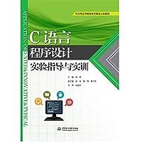C语言程序设计实验指导与实训(应用型高等院校改革创新示范教材)