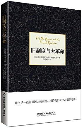 旧制度与大革命 (重读经典)