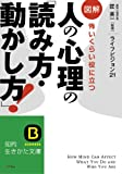 人の心理の「読み方・動かし方」!