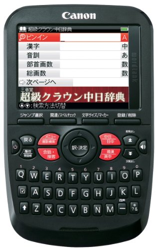 『「CANON 電子辞書 中国語対応モデル WORDTANKA503」』の1枚目の画像