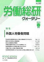 労働総研クォータリー 2019年春季号 No.113