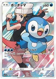 pokemon card Dawn's Piplup CHR SM11b 052/049 Japan Mint