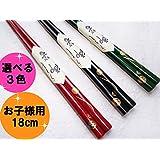 輪島漆塗箸 はんこ蒔絵箸てまり お子様用小さいサイズ1膳バラ (黒)