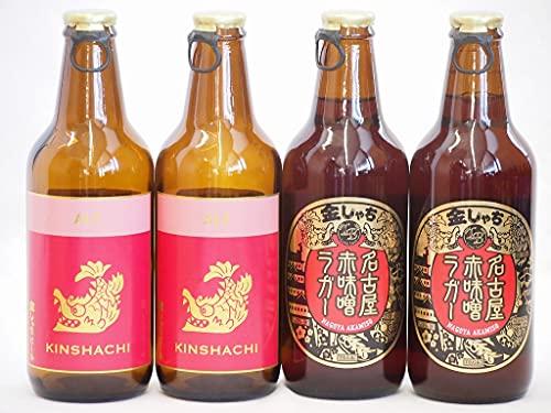 赤味噌クラフトビール飲み比べ4本セット(アルト 名古屋赤味噌ラガー) 330ml×4本
