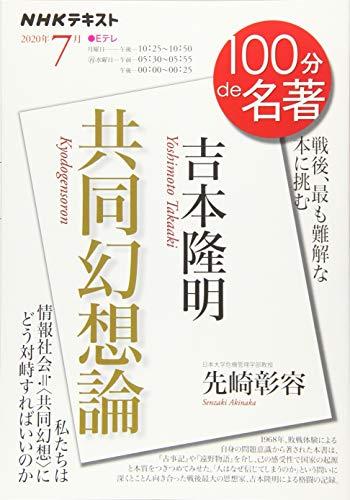 吉本隆明『共同幻想論』 2020年7月 (NHK100分de名著)