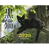 黒猫カレンダー 壁掛け(2020) ([カレンダー])
