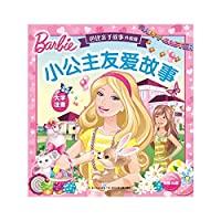 Upgraded version of Barbie paternity story: Princess friendly story(Chinese Edition)
