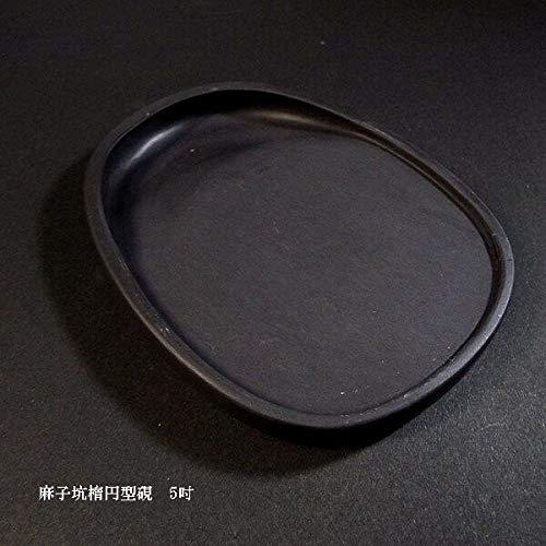寿香堂端渓麻子坑楕円硯(5吋)